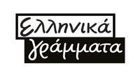 Ελληνικά Γράμματα