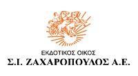 Ζαχαρόπουλος Σ. Ι.